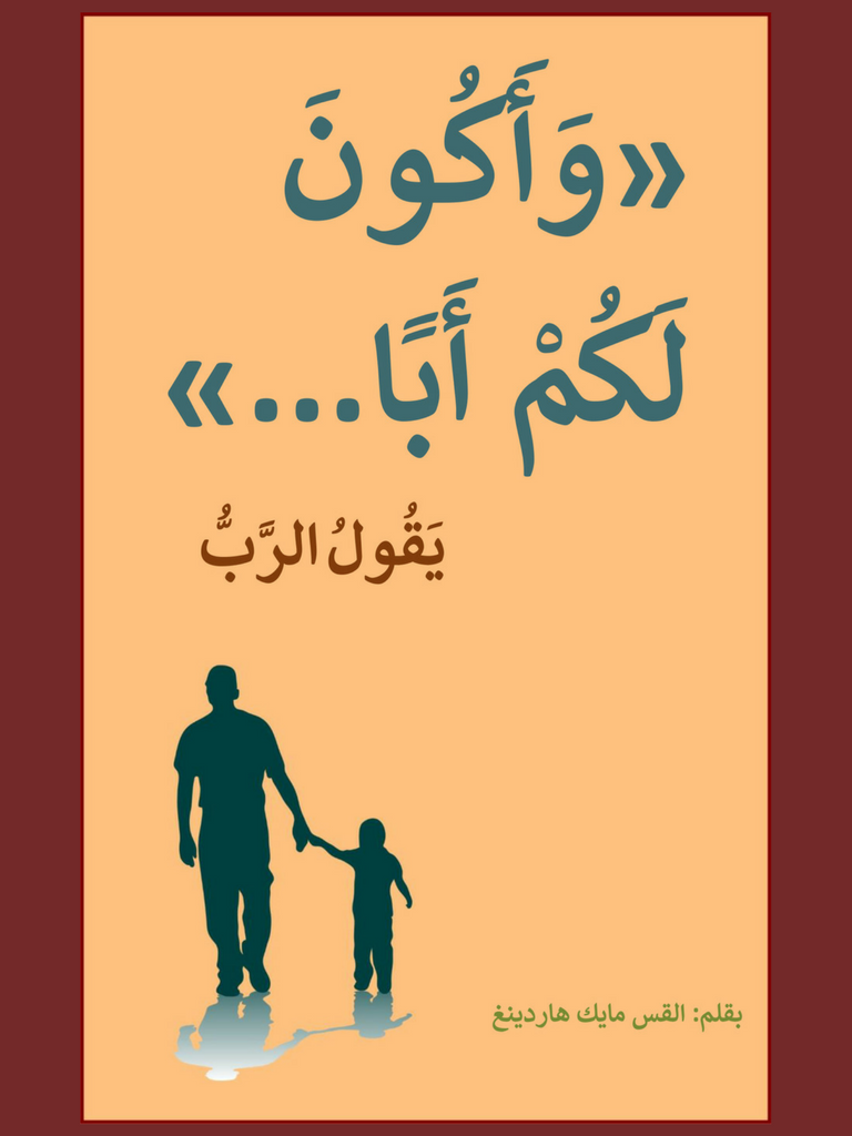 I Will Be A Father To You Arabic