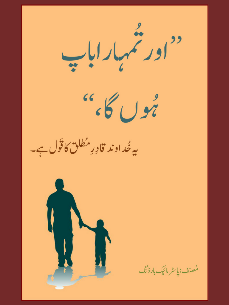 I Will Be A Father To You Urdu