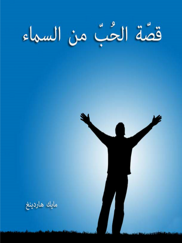 Love Story Arabic cover